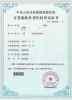 广州计算机软件著作权登记代理