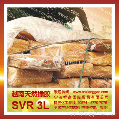 越南天然橡胶