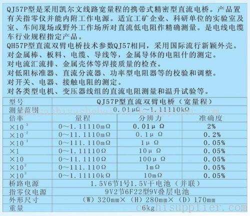 qj57p直流双臂电阻电桥qj57,qj57p直流双臂电阻电桥 采用凯尔文线路宽