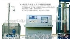 電力安全工具力學性能試驗機
