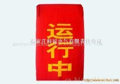 石家莊紅布幔 系繩式紅布幔價格 紅布幔供應 紅布幔批發