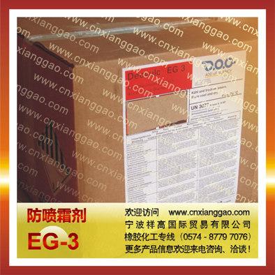 橡胶促进剂EG-3