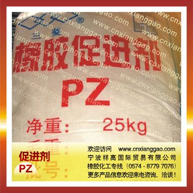 橡胶促进剂PZ