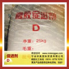 橡胶促进剂D