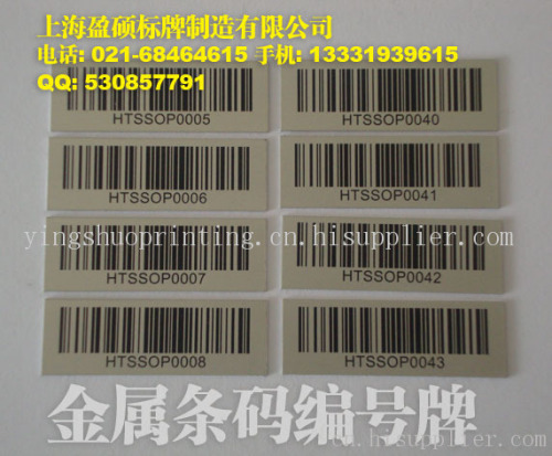设备金属编号铭牌|条码固定资产铭牌|条形码标牌