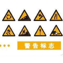 供应警告牌价格,警告牌厂家,警告牌供应商