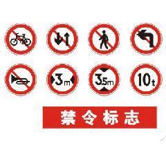 供应禁令标志