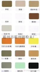 天津卫视天线专用粉末涂料