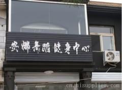 燕郊最大舞蹈培训学校
