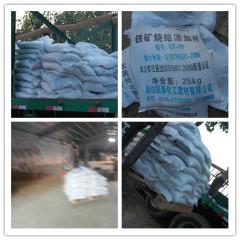大城縣鐵礦燒結添加劑廠家 河北質量*達標鐵礦燒結添加劑公司
