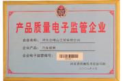 产品质量电子监管企业-河北金贯板簧有限公司