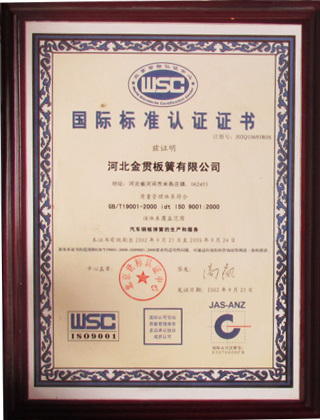 ISO9001:2000认证--河北金贯betway必威官网有限公司