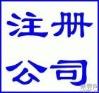 濟南公司注冊
