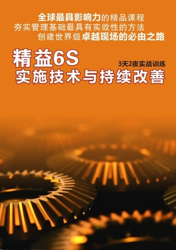精益6s实施技术与持续改善