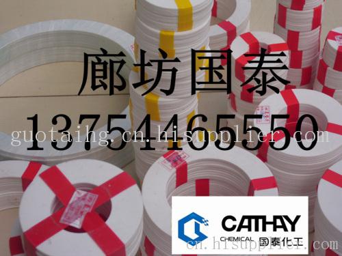 【金*推荐】聚四氟乙烯垫片 北京聚四氟乙烯垫片