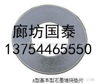 【特惠】廊坊金属缠绕垫片 国泰专业生产