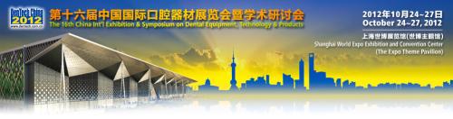 2012年10月上海口腔展会