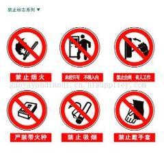 禁止類標示牌