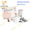 陶瓷贴面专用粘固剂 RelyX Veneer