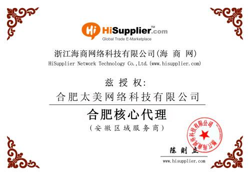 中国海商网授权证书