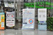 第十二届中国塑料交易会