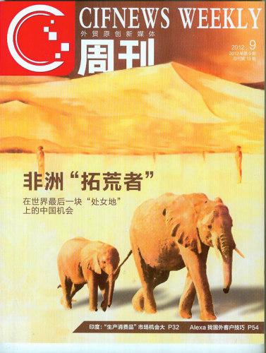 《C周刊》外贸杂志撰文介绍亿博国际网开户网精准营销