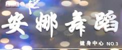 舞蹈培训_三河市安娜健身馆
