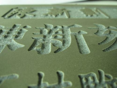 墓碑喷砂机 石材刻字设备