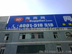 芜湖知名网站建设公司