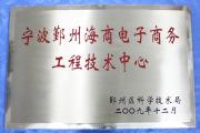 """""""宁波鄞州海商电子商务工程(技术)中心"""""""