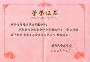 """浙商风云榜:""""2009浙商最具投资潜力企业""""荣誉证书"""