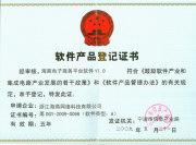 海商WBS贸易平台软件V1.0被授予软件产品登记证书