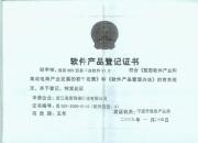 海商WBS贸易平台软件产品登记证书