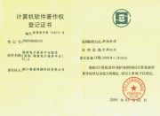 海商电子商务平台软件被授予计算机软件著作权登记证书