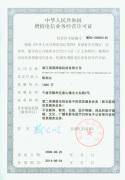 增值电信业务经营许可证