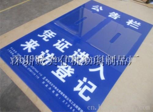 深圳有机玻璃公告栏 小区亚克力丝印信息栏 通知栏制作