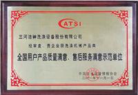 全国用户产品质量满意 售后服务满意示范单位
