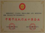 中国干洗机行业十强企业