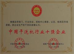 中國干洗機行業十強企業