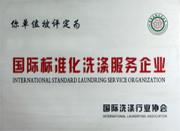 国际标准化洗涤服务企业