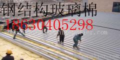 广州钢结构厂房专用保温玻璃丝棉价格销售电话18630405298王经理