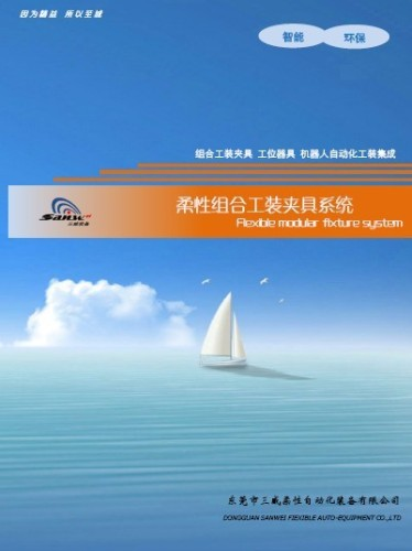 三威公司《产品彩页》请登陆公司网站下载