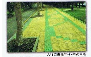 人行道彩转-湖滨中路