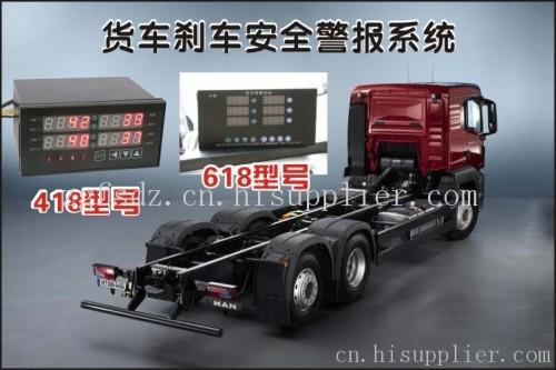 货车刹车安全警报系统418