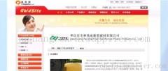 鄭州海商網分公司
