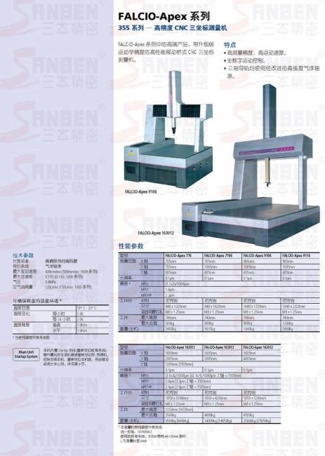 三豐高精度CNC三坐標