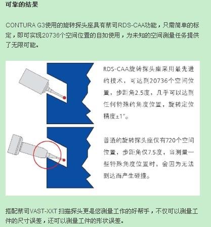 三坐標CONTURA G3三坐標測量機