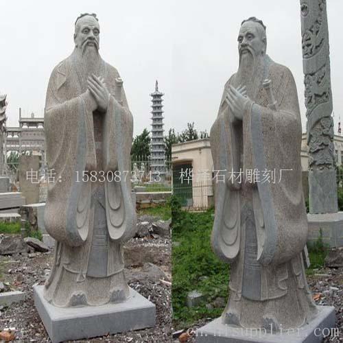古代汉白玉石雕孔子像供应销售|曲阳县桦泽雕刻工艺品