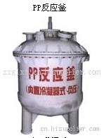 提供优质全塑反应釜