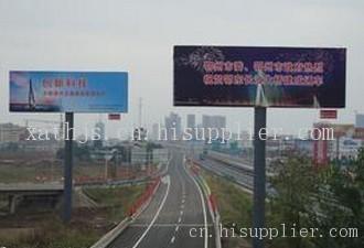 西安户外大型广告牌